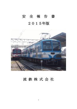 2015年版 安全報告書