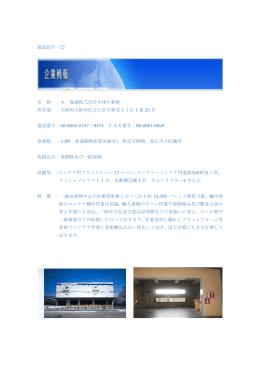 施設紹介−② 名 称 :丸一海運株式会社木津川倉庫 所在地 :大阪府大阪
