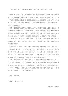 県北浄化センター汚泥減容化施設についての申し入れに関する決議 福島