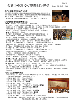 金沢中央高校<昼間制>通信