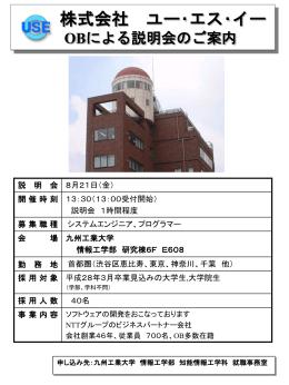 ユー・エス・イー説明会 - 九州工業大学情報工学部