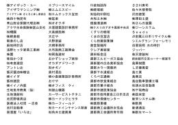 アイザック・ユー エブリースマイル 行政相談所 ささ川寿司 アイザワ