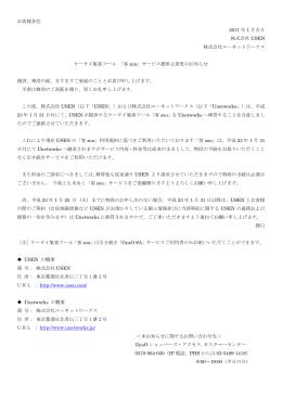 客zou - 株式会社ユーネットワークス|Unetworks Inc.
