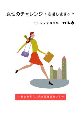 チャレンジ事例集Vol.6(PDFファイル 528.2KB)