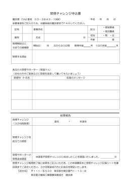 禁煙チャレンジ申込書(PDF) - 東京電子機械工業健康保険組合