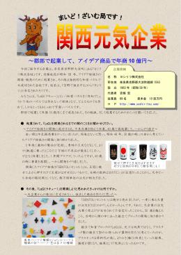ヨシリツ株式会社(奈良県吉野郡大淀町)