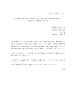 平成 27 年 10 月 7 日(水) 日本郵政株式会社・株式会社