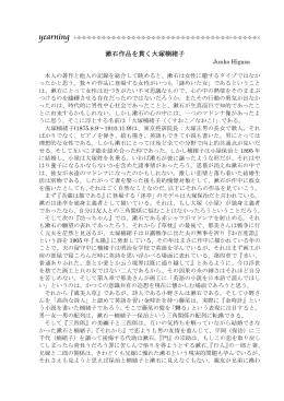 漱石作品を貫く大塚楠緒子