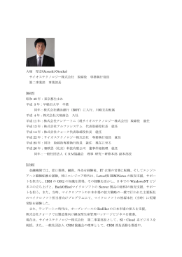 大塚 厚志 - 一般社団法人 CRM協議会
