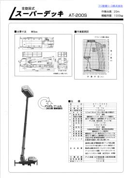 AT-200S-Ⅰ スーパーデッキ 高所作業車 全旋回式 20m