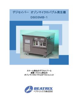 デジセイバー オゾンマイクロバブル発生機 DSO3MB-1