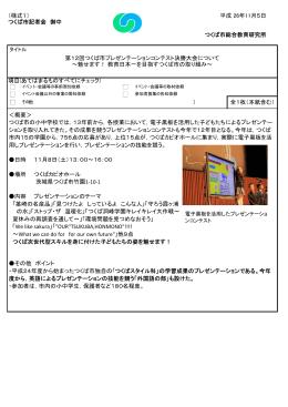 教育日本一を目指すつくば市の取り組み