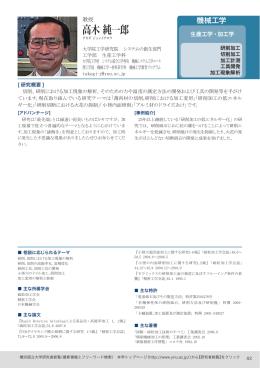 高木 純一郎 - 横浜国立大学
