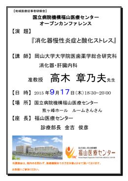 准教授 高木 章乃夫先生 - 国立病院機構福山医療センター