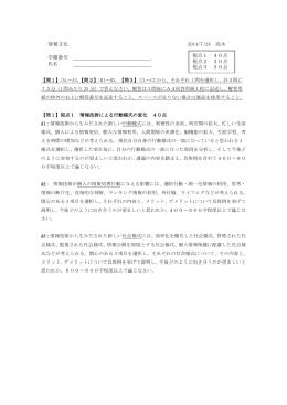 情報文化 2014/7/24 高木 学籍番号 氏名 視点1 40点 視点2 30点 視点