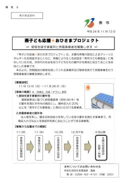 配布資料(PDF/347KB)