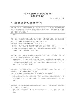 公募説明会QA(PDF形式、190KB) - Medical Excellence JAPAN