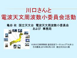 (国立天文台水沢VLBI観測所): 川口さんと電波天文周波数小委員会活動