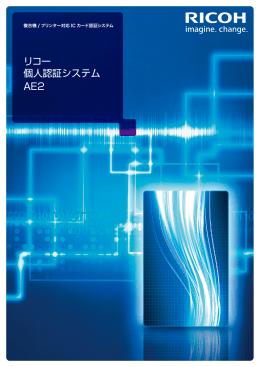 リコー 個人認証システム AE2