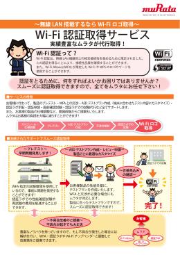 Wi-Fi 認証取得サービス