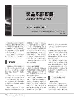 製品認証概説 - JIA 一般財団法人 日本ガス機器検査協会