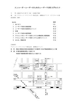 エンコーダーユーザーのためのレーザー干渉計入門セミナ