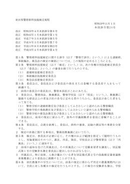 秋田県警察術科技能検定規程 昭和29年11月1日 本部訓令第24号 改正