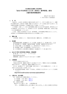 「2015 年世界原子力大学(WNU)夏季研修」参加 支援対象者募集要項