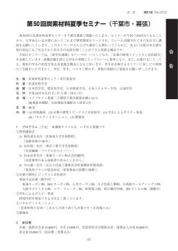 第50回炭素材料夏季セミナー(千葉市・幕張)