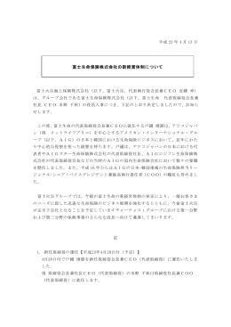 富士生命保険株式会社の新経営体制について