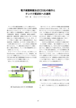 電子捕獲解離法(ECD法)の動作と タンパク質試料への適用