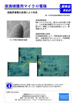 液滴捕獲用マイクロ電極 - コマーシャルリソース