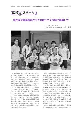 医芸とスポーツ - 広島県医師会