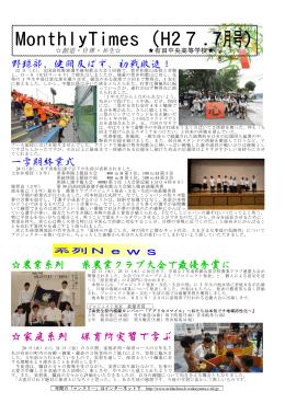 マンスリータイムス7月号 - 和歌山県立有田中央高等学校