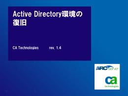 Active Directory環境の 復旧