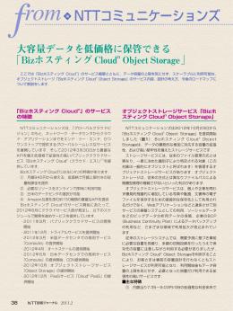 from NTTコミュニケーションズ
