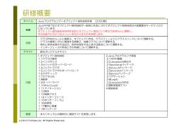 Javaプログラミング+オブジェクト指向技術研修