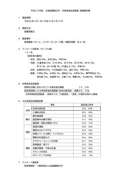 平成26年度 北海道開拓の村 利用者満足度調査 結果報告書 1.調査