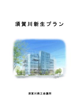 須賀川新生プラン - 須賀川商工会議所