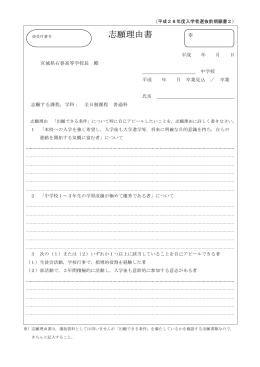 ① 志願理由書 - 宮城県石巻高等学校