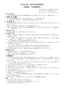 平成28 年度 太田市立太田高等学校 前期選抜 入学志願者案内
