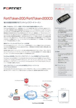 FortiToken-200/FortiToken-200CD データシート