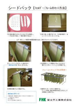 シードパック【フォルダー/フレームのセット方法】