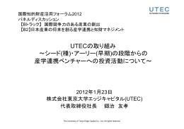 UTECの取り組み ~シード(種)・アーリー(早期)の段階からの 産学連携