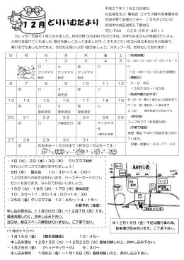 どりいむだより12月号(PDF:159KB)