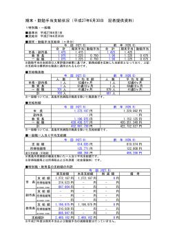 期末・勤勉手当支給状況(平成27年6月30日 記者提供資料)