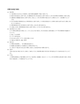 旅費支給施行細則 - ワイズメンズクラブ国際協会西日本区