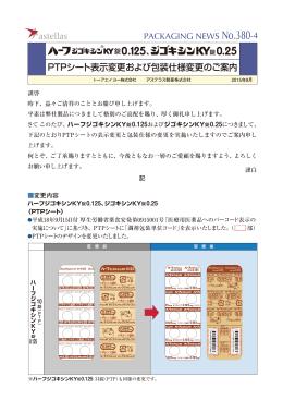 ハーフジゴキシンKY錠0.125、ジゴキシンKY錠0.25 PTPシート表示変更