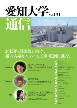 2012年4月開校に向け、 新名古屋キャンパス工事 順調に進行。