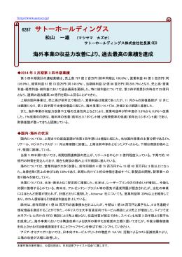 平成26年3月期第3四半期決算説明会要旨(PDF:269KB)